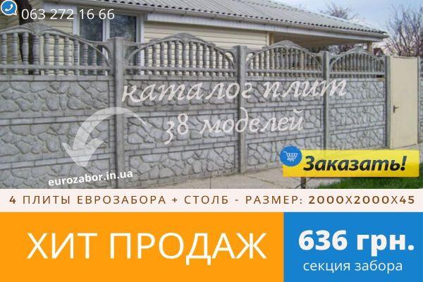 Хит продаж еврозабор Харьков. Секция 636 грн.