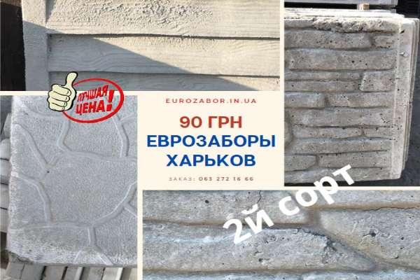 європаркан від 90 грн. у Харькові