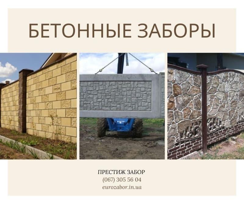 Изготовление заборов из бетона купить цена заливки бетона