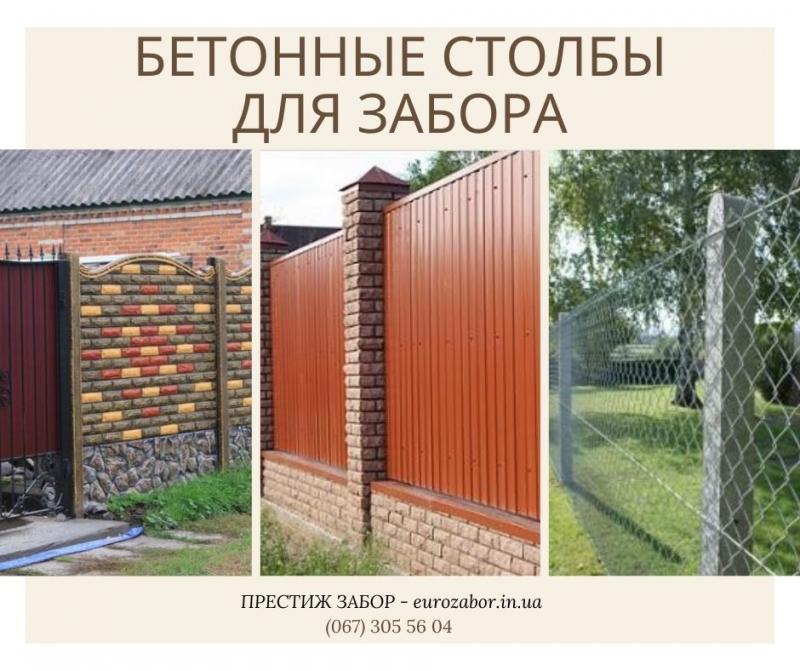 бетонные столбы для забора в Харькове